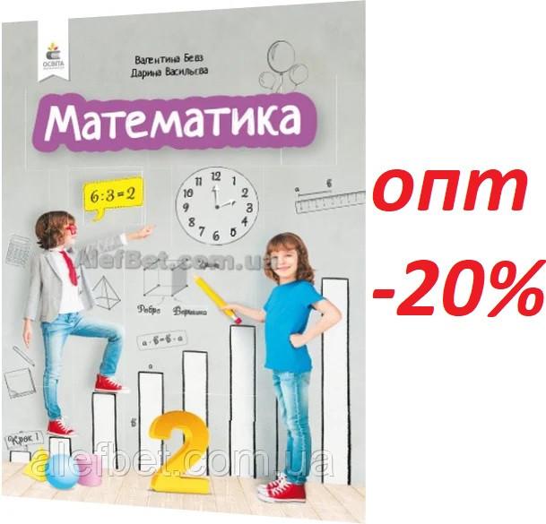 2 клас / Математика. Підручник (НУШ) / Бевз, Васильєва / Освіта