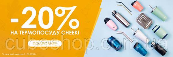 Акция Cheeki Summer Sale