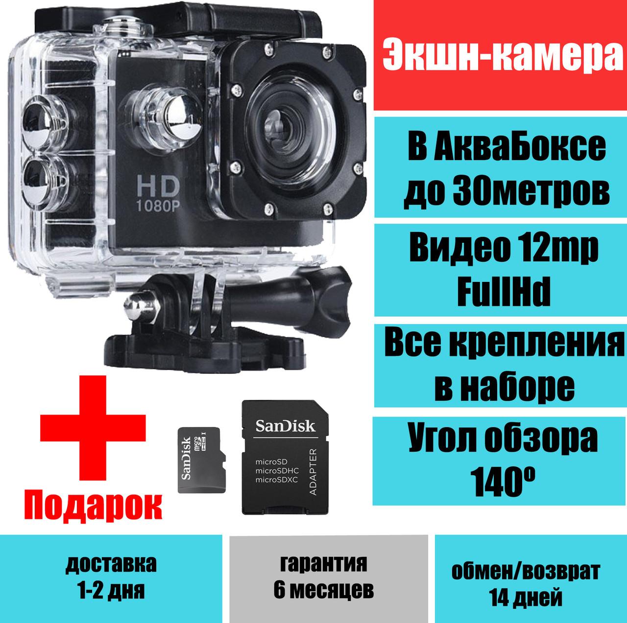 Экшн камера DVR SPORT A7 с аквабоксом, FullHD, 12mp, угол обзора 140град, видеорегистратор + карта 16gb