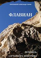ВЫШЛА НОВАЯ КНИГА «ФЛАВИАН. ИСПОВЕДЬ СЛУЧАЙНОГО ПОПУТЧИКА»