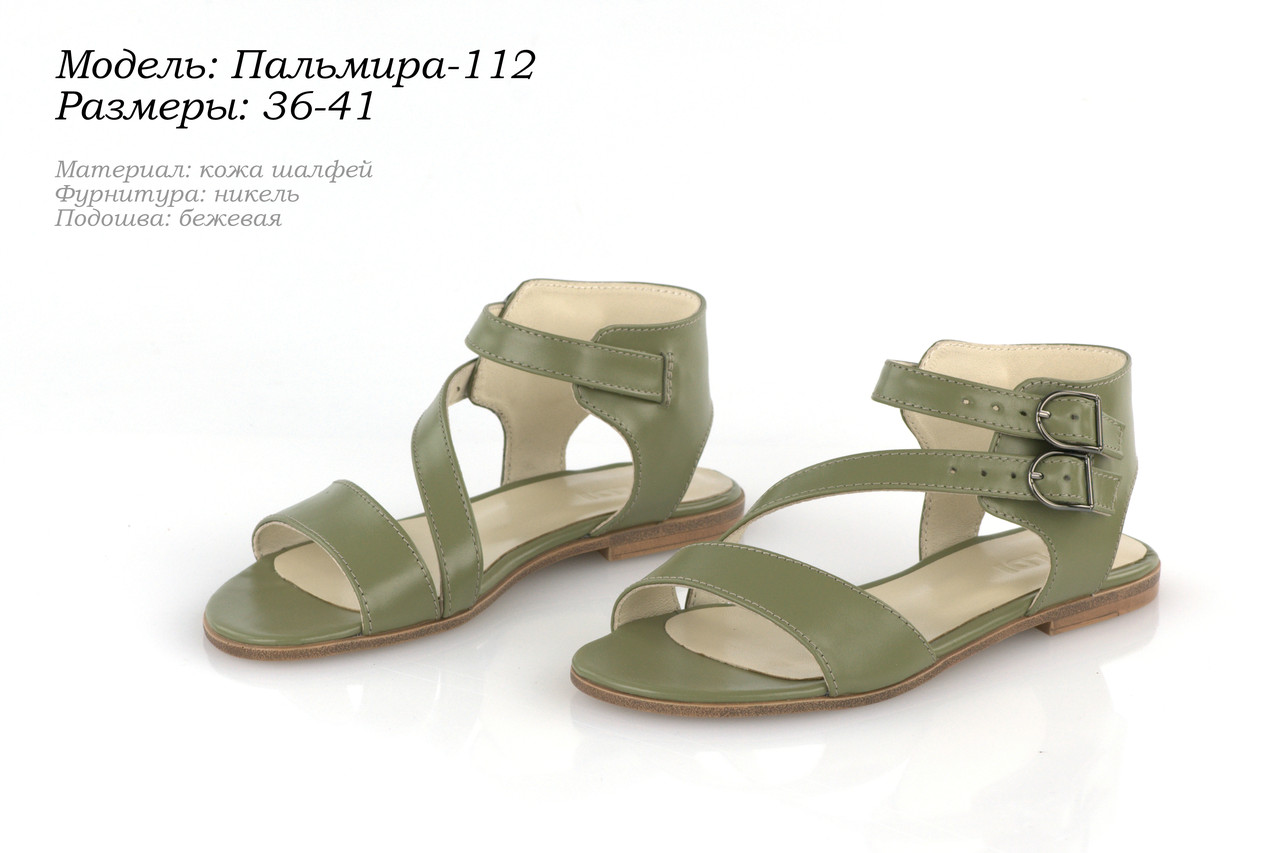 Повседневная летняя обувь