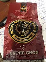 Вьетнамский Натуральный Кофе в зернах Premium Kopi luwak Weasel Legend Coffee зерновой 250g (Вьетнам)