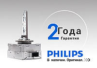 Лампа ксеноновая, Philips D3S, 42403 XenStart, 4300°К - Оригинал, Гарантия 2 года