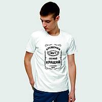 Мужская футболка. Печать на футболке. Футболка крестному. Хрещений