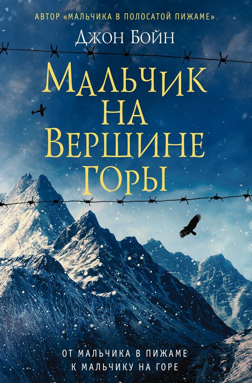 """Джон Бойн """"Мальчик на вершине горы"""" (мягкая обложка)"""