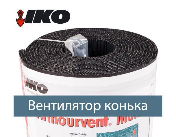 Вентиляційний ел-т Armourvent Multi Plus