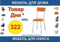 Горячее предложение стулья для кабаре Viola plus chrome V или EV.