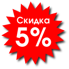 ⭐Скидка 5% на следующий заказ!⭐