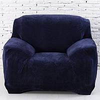 Чехол на кресло универсальный натяжной без оборки Синий Замшевый/Микрофибра HomyTex Есть диваны