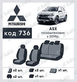 Авточехлы Mitsubishi ASX 2019- EMC Elegant