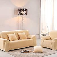 Натяжные чехлы на диван и 2 кресла универсальные бежевый Бифлекс HomyTex