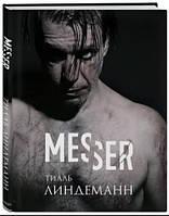 Messer (Нож. Лирика). Тилль Линдеманн (Твердый переплет)