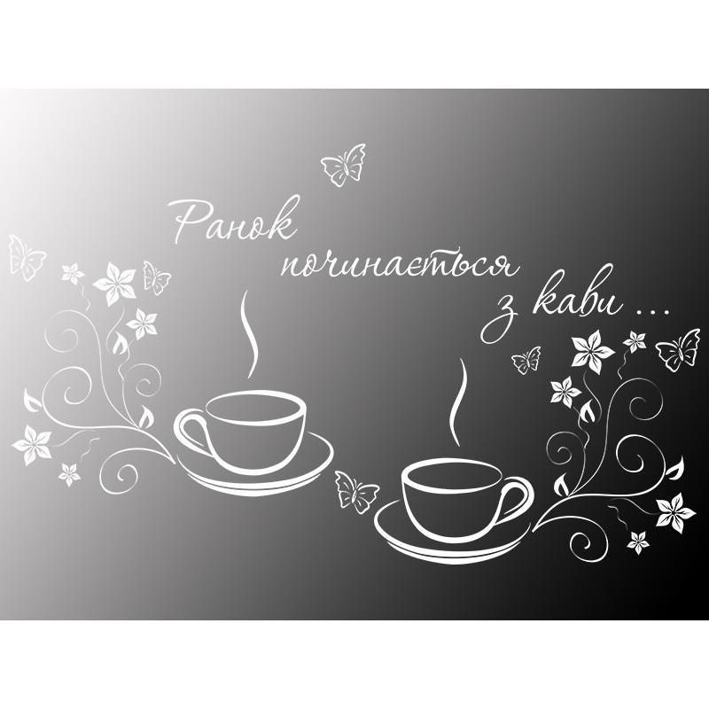 Наклейка на кухню    Вінілова плівка Німеччина Ранок починається з кави
