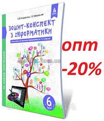 6 клас / Інформатика. Зошит-конспект до підручника / Коршунова / Освіта
