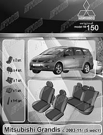 Авточехлы Mitsubishi Grandis 2003- (5 мест) EMC Elegant