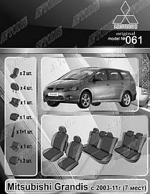 Авточехлы Mitsubishi Grandis 2003- (7 мест) EMC Elegant