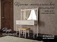 Металлическое трюмо+пуф для спальни (Металл-дизайн)
