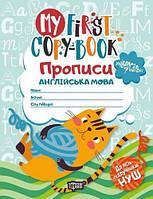 "Прописи ""Английский язык: My first copy-book"" (укр/англ) 2210"