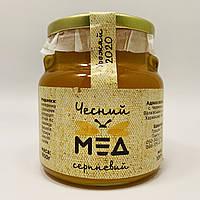 "Мед ""Чесний мед"" августовский 2020, 850 г"