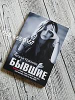 """Книга """"Бывшие"""" Наталья Краснова мягкий переплет"""