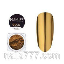 Втирка зеркальная Золотая ST-01 для ногтей, 5гр