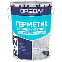 Герметик бутилкаучуковий сірий / білий Руберойд