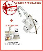 Проточный водонагреватель с душем Delimano (боковое подключение) В подарок Water saver