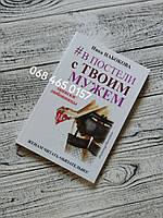 В постели с твоим мужем - Ника Набокова
