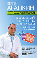Книга Каждый орган под контролем. Как дать отпор заболеваниям. Автор - Сергей Агапкин (Эксмо)