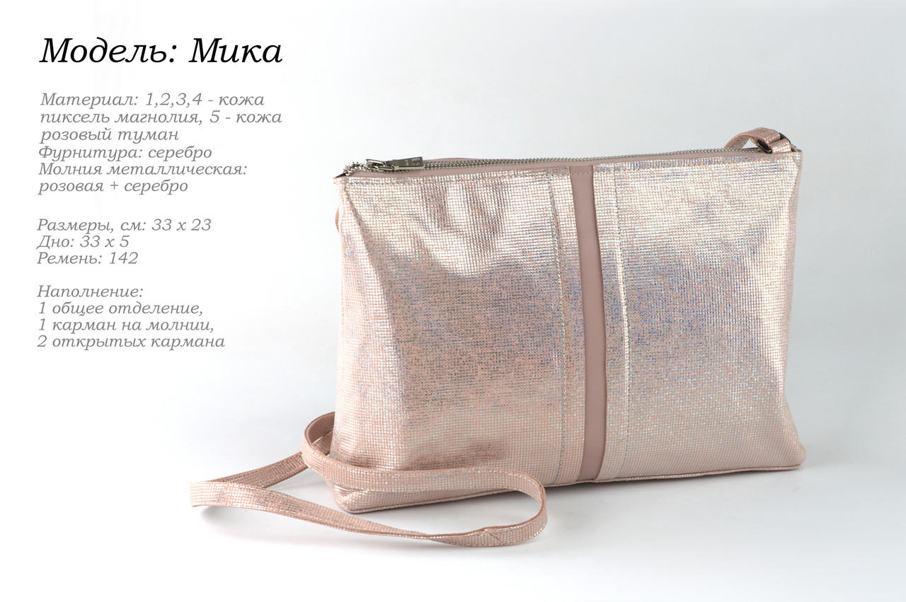 Женская сумка от производителя