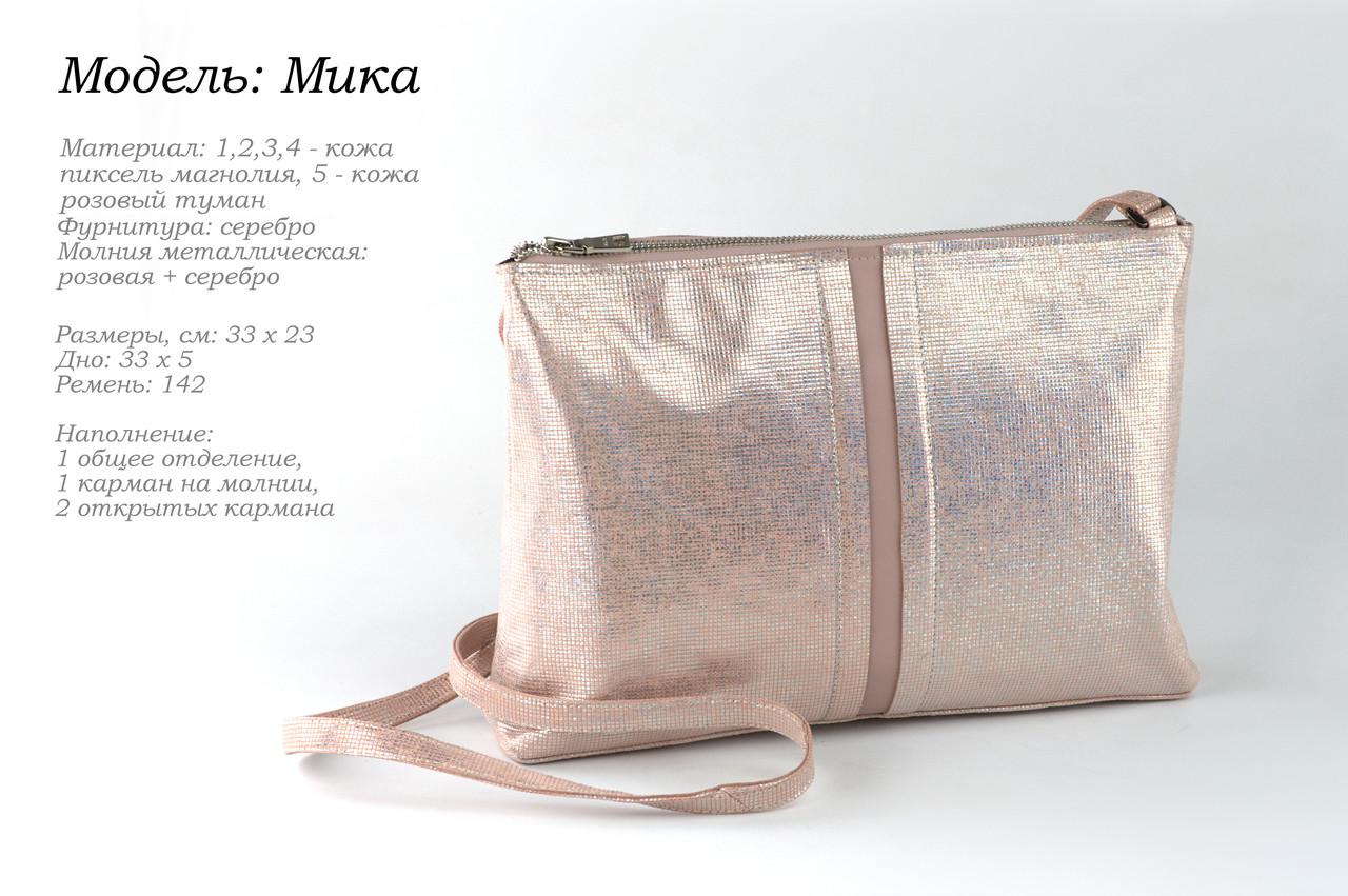 Жіноча сумка від виробника
