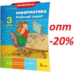 3 клас / Інформатика. Робочий зошит до підручника (НУШ) ядс  / Козак / Літера