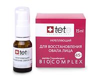 Биокомплекс для восстановления овала лица TETe Cosmeceutical Biocomple 15 ml