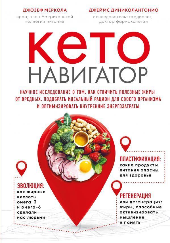 Кето-навигатор. Научное исследование о том, как отличить полезные жиры от вредных, подобрать идеальный рацион для своего организма