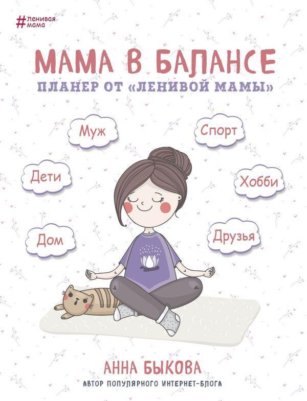 """Мама в балансі. Планер від """"ледачою мами"""" (нове видання)"""