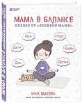"""Мама в балансі. Планер від """"ледачою мами"""" (нове видання), фото 2"""