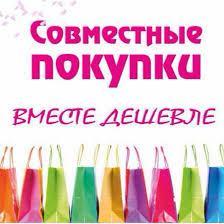 Условия работы для организаторов Совместных Покупок (СП)