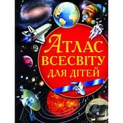 Атлас Всесвіту для дітей Олег Завязкин