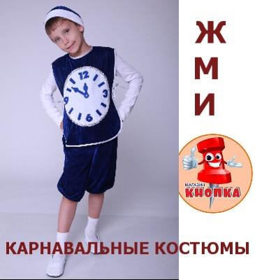 Карнавальные костюмы Украинского производителя