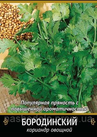 Кориандр Бородинский 1 кг