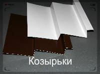 Козырек, нащельник 200 мм белый, коричневый, цинк
