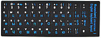 Наклейки на клавиатуру для ноутбука и ПК Dellta (английский/русский) Blue (37102)