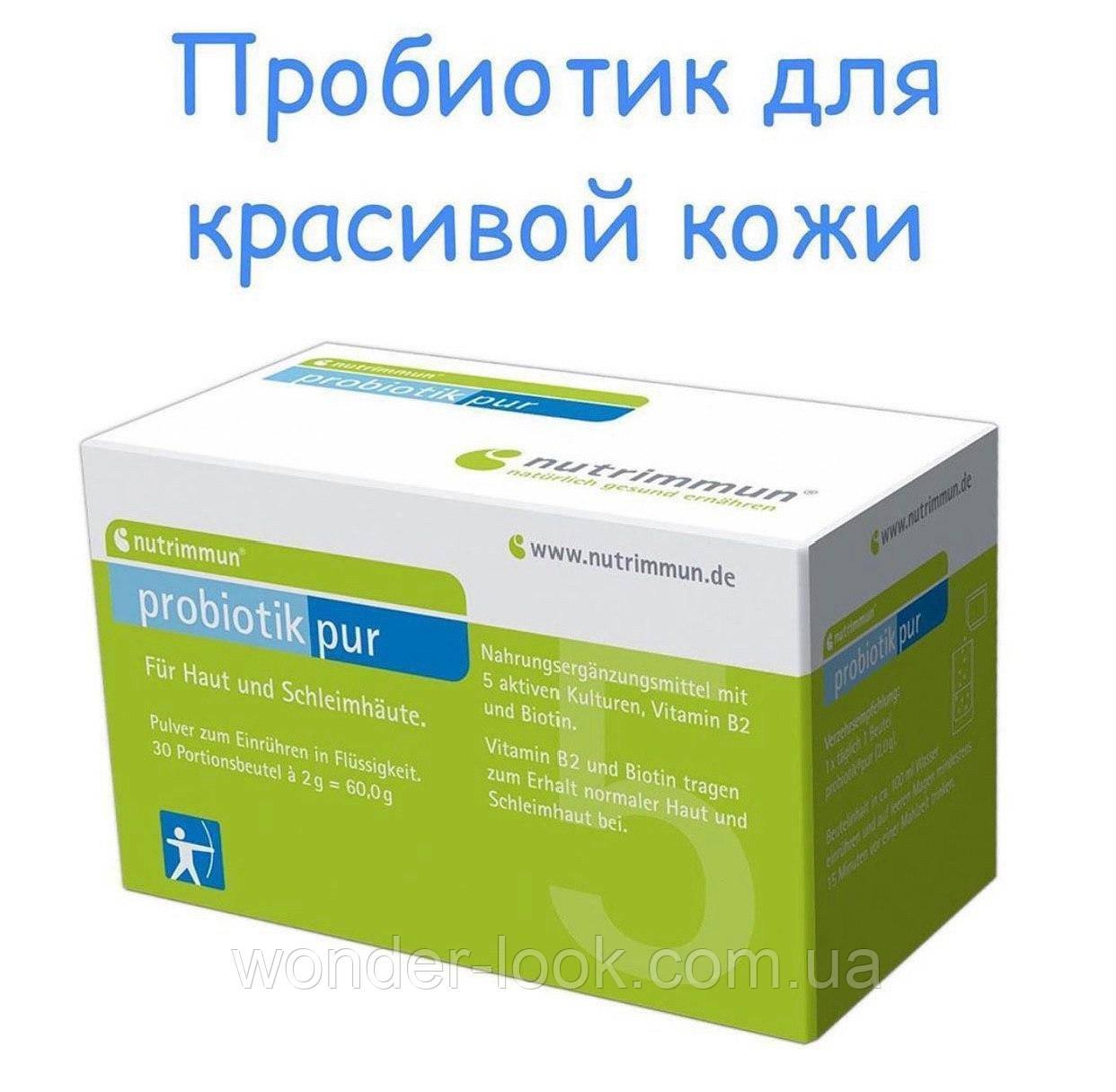 Probiotik pur nutrimmun пробиотик для красивой кожи Германия