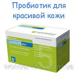 Probiotik pur nutrimmun пробіотик для красивої шкіри Німеччина