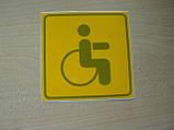 Наклейка п4 Инвалид желтая внутренняя 134х134мм под стекло №2 в на авто прямоугольная, фото 3