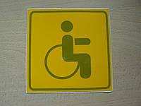 Наклейка п4 Инвалид желтая внутренняя 134х134мм под стекло №2 в на авто прямоугольная