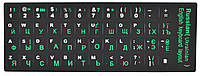 Наклейки на клавиатуру для ноутбука и ПК Dellta (английский/русский) Green (37102)