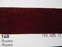 Краска автомобильная NEWTON 140 Яшма, аэрозоль 400 мл.