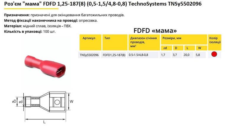 "Роз'єм ""мама"" FDFD 1.25-187(8) (0.5-1.5/4.8-0.8) TechnoSystems TNSy5502096, фото 2"