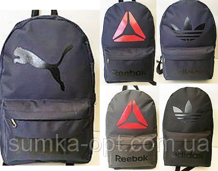 Рюкзаки Adidas,Reebook,Puma (3цвета)28*42см